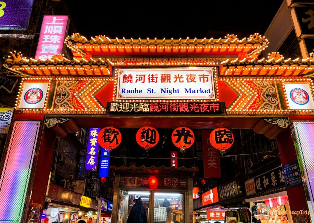 Cosa vedere a Taipei - Rahoe Night Markets